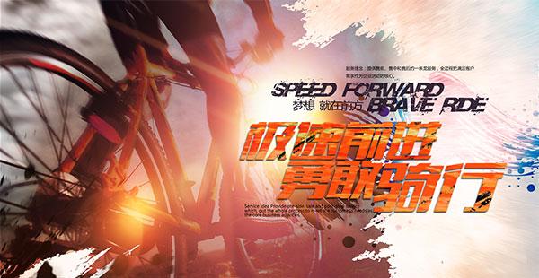 自行车赛宣传海报psd分层素材,运动海报,运动活动,体育海报,体育比赛