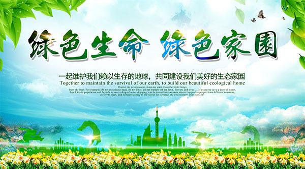 公益法治宣传作品海报,公益广告宣传海报,宣传展板,保护环境宣传海报图片