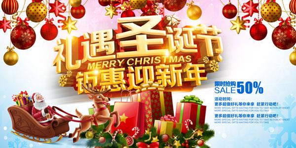 礼遇圣诞节海报