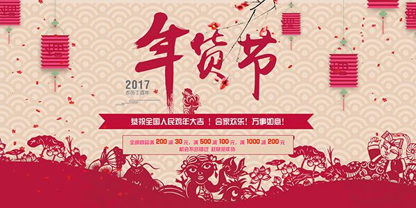2017年货节海报