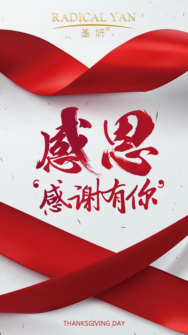 感恩节宣传海报