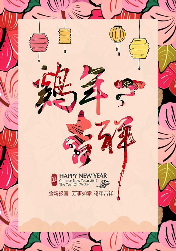 2017中国风新年图片,2017新年海报