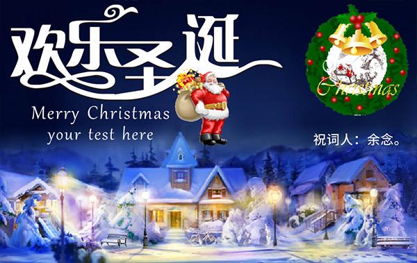 圣诞海报,圣诞展板,圣诞主题