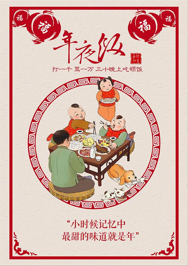 春节所需点数: 0 点 关键词: 手绘中国年画传统卡通年夜饭宣传海报