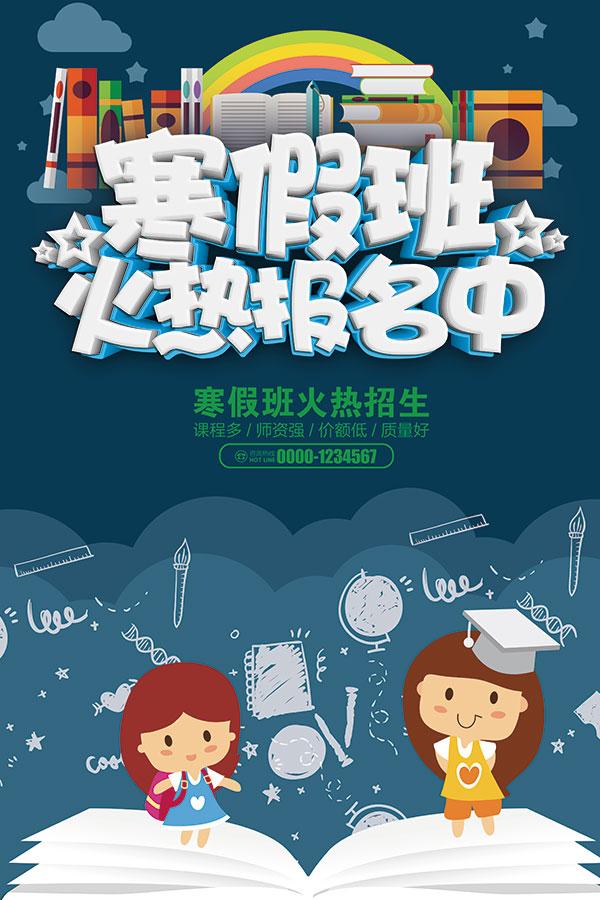 关键词: 寒假辅导培训班火热招生卡通宣传海报设计素材下载,卡通手绘
