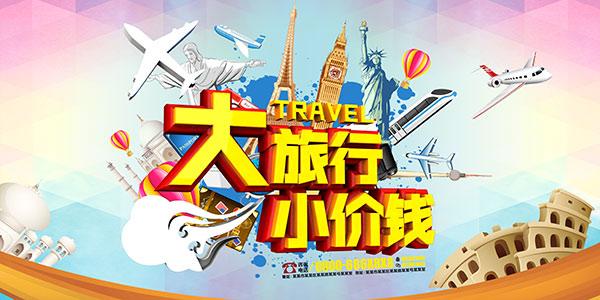 素材,旅游海报,旅游广告,旅游展板,大旅游,小价钱,环球旅游,飞机卡通
