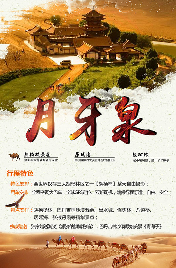 月牙泉旅游海報