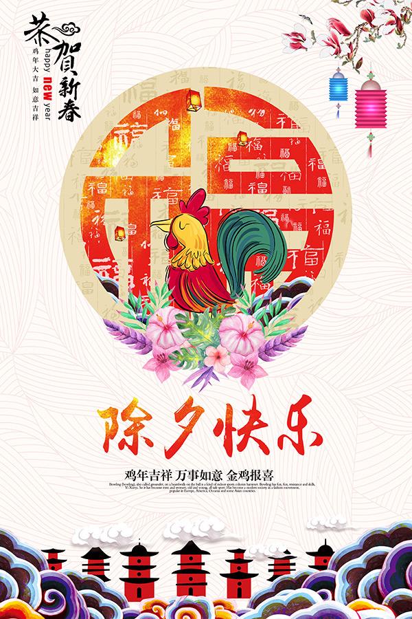 春节海报图片手绘图片