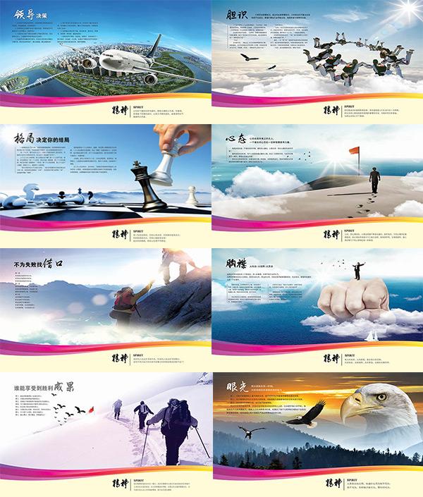 格局,精神格局,国际象棋,企业文化海报设计,领导决策,拳头,大山,眼光