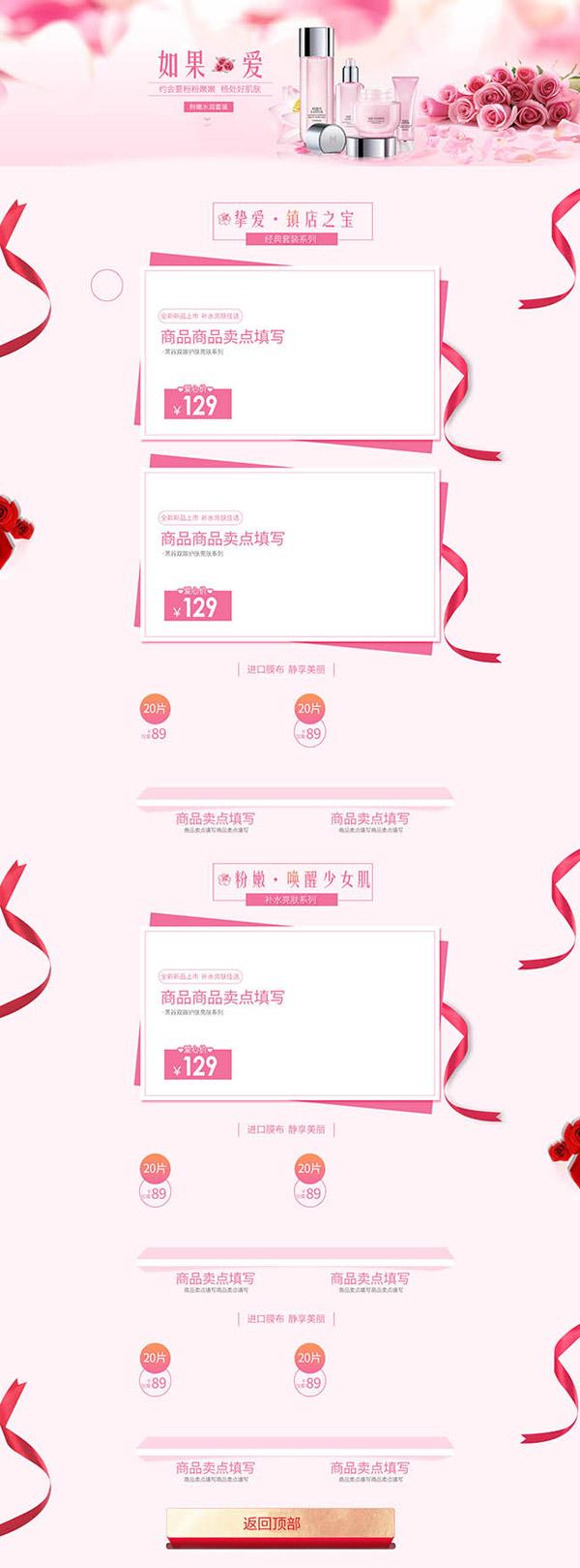 关键词: 粉色淘宝化妆品店铺首页装修模板psd素材,淘宝化妆品店铺装修