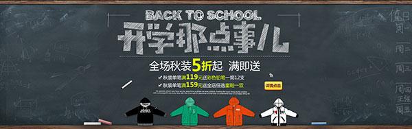 淘宝开学季海报素材,开学季手绘海报,秋装海报素材,开学海报素材,开