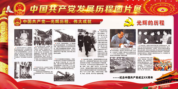 华表,天安门,红绸带,中国共产党发展历程图片展板,展板设计,发展历程
