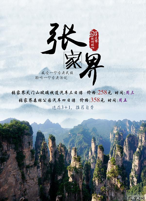 张家界旅游海报,旅游广告,旅游展板,自然风景,毛笔字,人间仙境,张家界