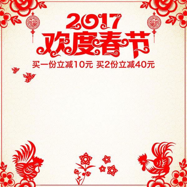 淘宝春节主图背景