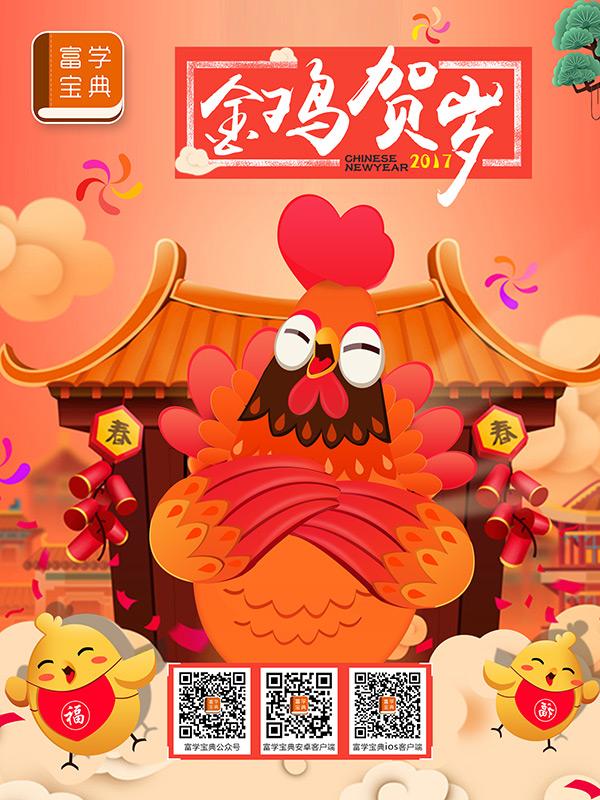 富学宝典春节海报