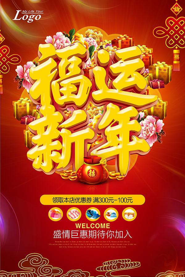 福运新年海报