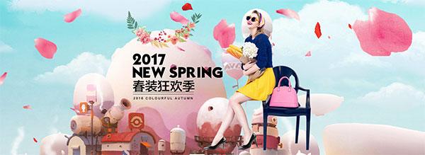 淘宝2017春装海报