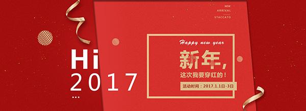 淘宝新年海报