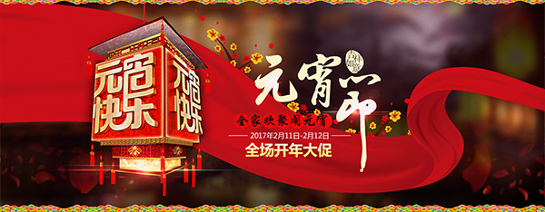 淘宝2017元宵节