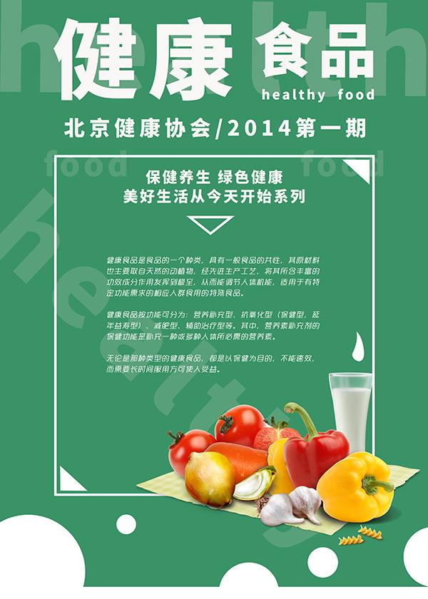 健康食品广告