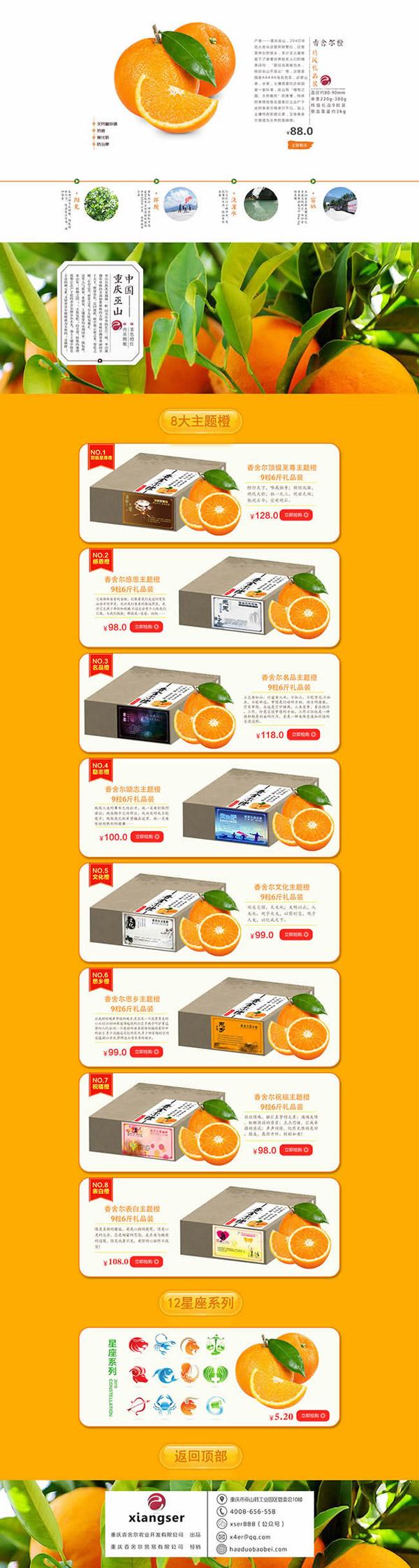 淘宝水果橙子店铺