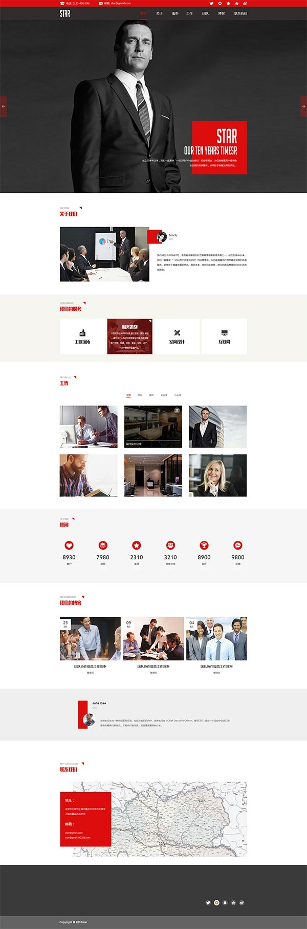 网页模板,网页设计,网页排版,商务网站,企业网站,商务人物 下载文件