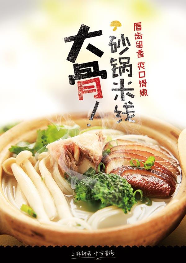大骨砂锅米线海报