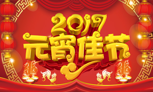 2017元宵佳节