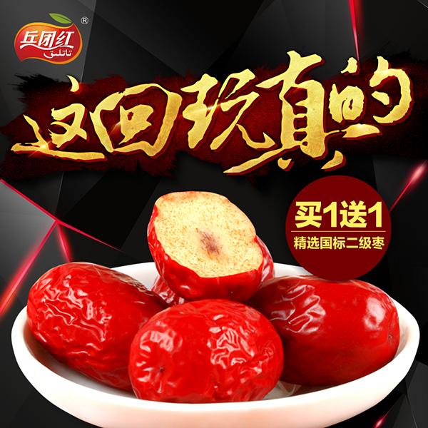 淘宝红枣主图