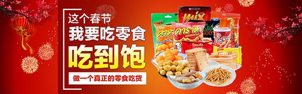 春节零食海报素材,食品创意海报设计,休闲食品海报,休闲零食海报,零食