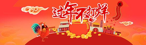 过年海报设计,春节不打烊的海报,鸡年海报背景,中国风,鸡,福袋,过年不