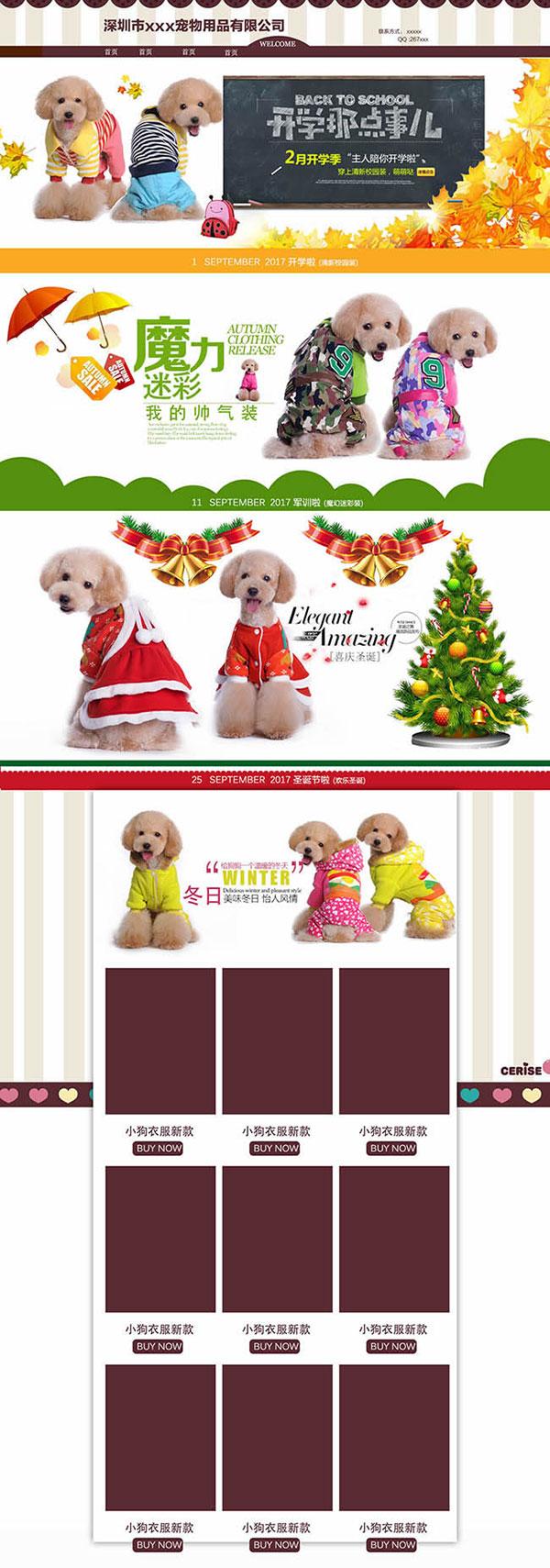 衣服,动物服装,宠物衣服,宠物小衣服,网店模板,天猫模板,淘宝模板