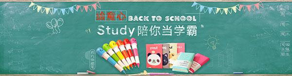 淘宝文具海报素材,淘宝开学季海报,文具用品海报,文具玩具店宣传海报