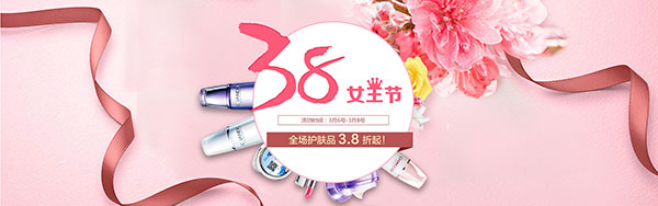 护肤品海报设计,打折促销海报,护肤品海报背景素材,粉色,温馨,38女王