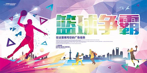 篮球争霸赛海报设计,人物剪影,运动员,体育比赛海报,体育比赛宣传海报