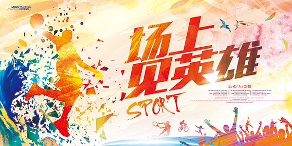 平面设计,涂鸦海报,创意设计,平面设计模板,篮球比赛活动宣传海报设计