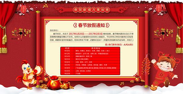 春节放假通知海报图片
