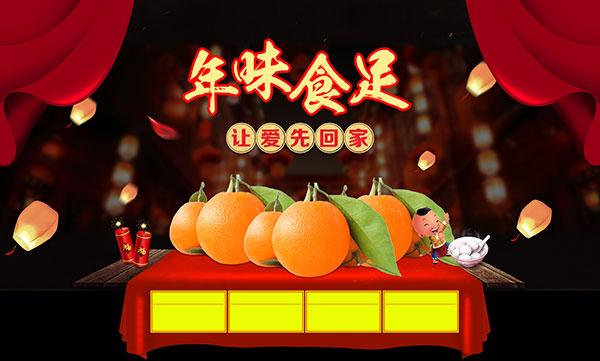 淘宝橙子海报