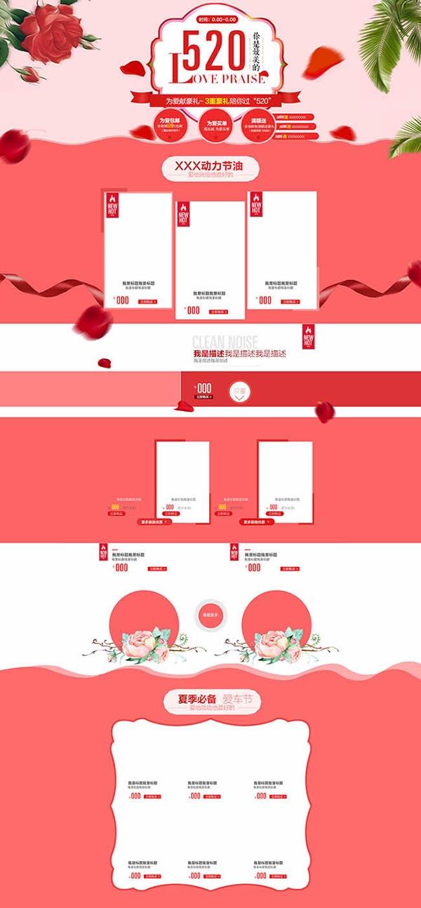 淘寶520情人節_素材中國sccnn.com