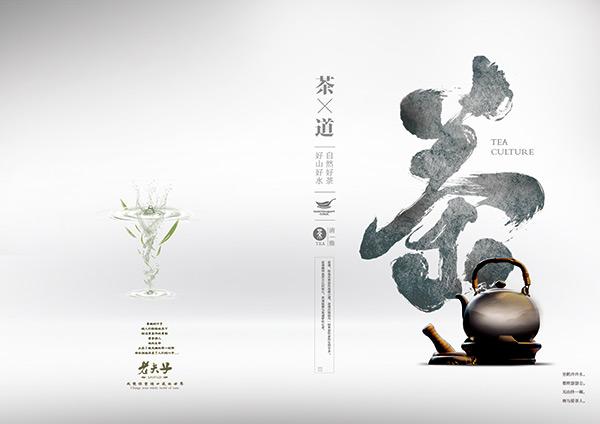 关键词: 茶道封面海报免费下载,茶道,中国风,中国风背景,中国风封面