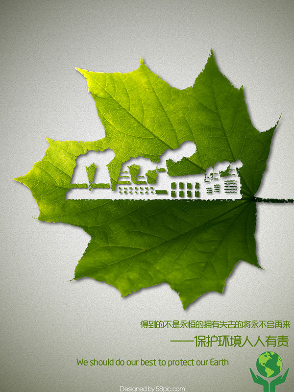 保护绿色植物海报手绘