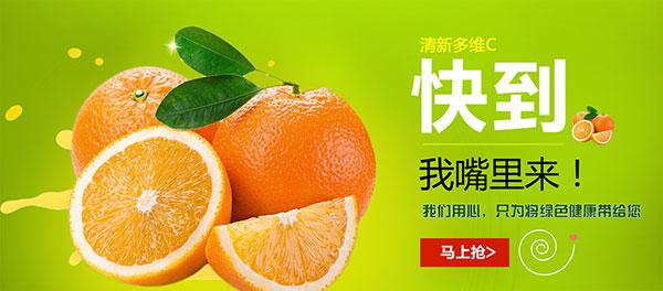 淘寶橙子宣傳海報素材,水果海報素材,橙海報,創意水果海報,橙子海報