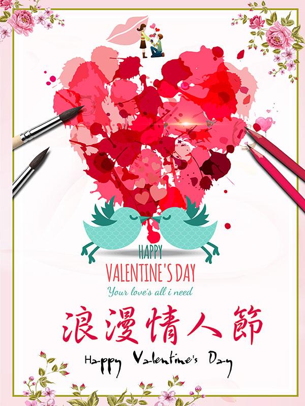 卡通手绘情人节pop海报设计素材下载