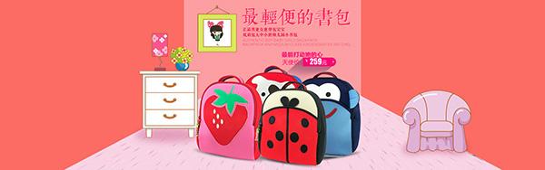 0 点 关键词: 手绘可爱淘宝天猫双肩包儿童书包创意宣传海报psd素材