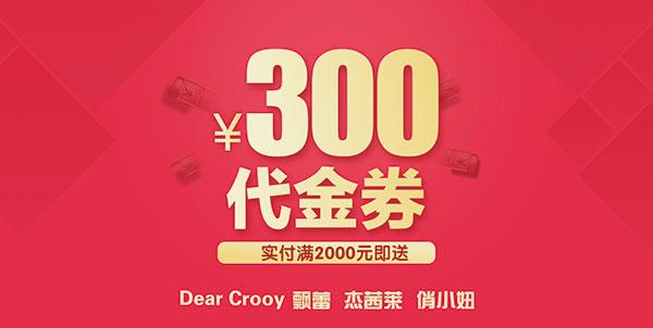 网页所需点数: 0 点 关键词: 淘宝天猫店铺促销打折活动用300元代金券