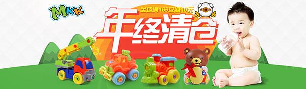 儿童玩具海报,玩具车海报,年终清仓海报素材,玩具店宣传海报,母婴海报