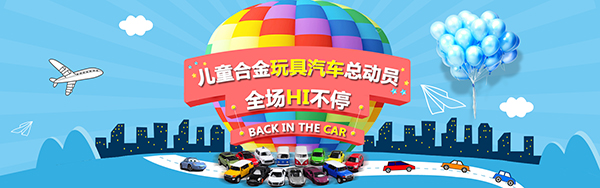 儿童玩具海报,玩具店宣传海报,车模玩具海报,玩具海报背景,手绘,卡通