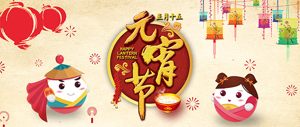 元宵节banner