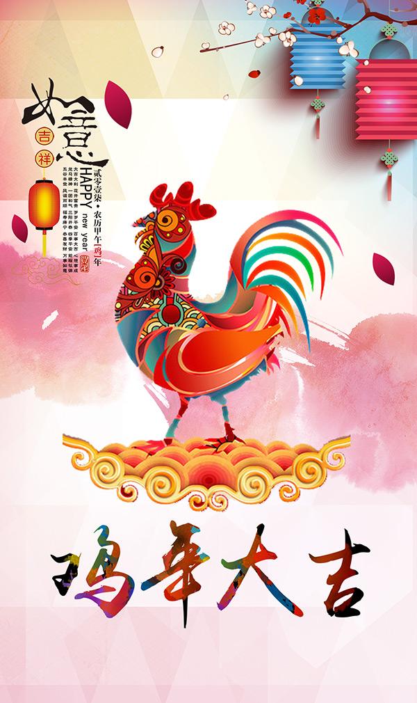 点 关键词: 2017年海报,新年海报,鸡年海报,鸡年,灯笼,梅花,鸡年大吉