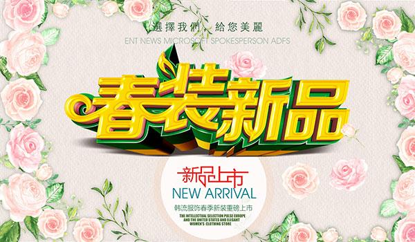 春装新品上市广告语_春装新品上市_素材中国sccnn.com